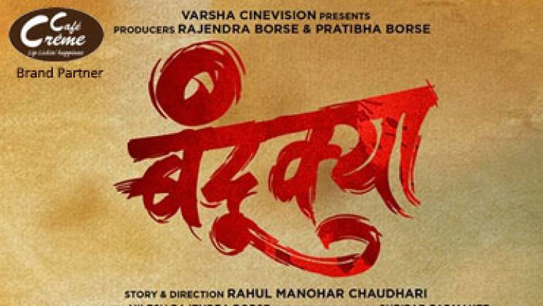 Partnering Marathi Movie Bandookya.